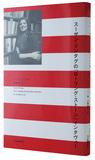 希少な出会いが描く言葉のポートレイト ~ジョナサン・コット、立花隆、それぞれの本から滲む〈インタヴュー〉の特徴