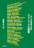 伊熊よし子 「35人の演奏家が語るクラシックの極意」 現在活躍するクラシックの音楽家35人と行ったインタヴューを厳選