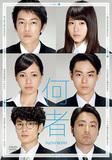 映画「何者」 朝井リョウ×ポツドール三浦大輔、SNS時代ならではの人間関係の怖さ味わう一作