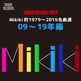 タワーレコード40周年記念サイトで〈Mikiki的1979~2019名曲選〉2009~2019年編が発表! 編集部員の選曲とコメントを掲載