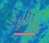 go!go!vanillas 『FOOLs』 新要素を採り入れつつも、ハッピーで包容力あるロックンロールを追求する姿勢は揺るがない3作目