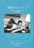 村上春樹が新訳する〈村上柴田翻訳堂〉シリーズ第1弾は、米の女流作家カーソン・マッカラーズの傑作「結婚式のメンバー」