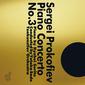 反田恭平(ピアノ)、佐渡裕(指揮)他『プロコフィエフ:ピアノ協奏曲第3番』抜群に技巧的なピアノと、それを包む荘厳なるオケの調べ