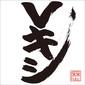 レキシ 『Vキシ』 キュウソやチャットら参加、今回も時代やテーマを自由に横断し日本史を再発見させてくれる5作目