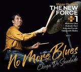 奥平真吾THE NEW FORCE+1『ノーモア・ブルース ~シェガ・ジ・サウダージ~』自身のバンドにギターを加えて聴かせるダイナミックなストレート・ジャズ