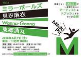ミラーボールズ、見汐麻衣、Wanna-Gonna、東郷清丸が出演! ライヴ企画〈Mikiki Pit〉が6月9日(土)に開催決定