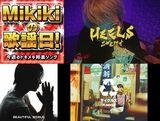 ニガミ17才、山下智久、Kaede(Negicco)、WANG GUNG BAND……Mikiki編集部員が選ぶ今週の邦楽4曲