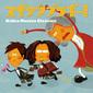 スギテツ 『スギテツブラボー!~Kidza Musica Classica~』 三味線やテルミンなど用いた新要素満載のクラシック作