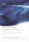 「ECM catalog 増補改訂版/50th Anniversary」 レーベル全タイトルのジャケ写や参加メンバーを網羅した豪華カタログ