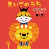 VA 『えいごのうた オールベスト100 ~リズムで歌おう♪A→Z!~』 幼児期に聴いておきたい英語のうたを100曲収録!