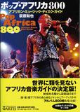 荻原和也 「ポップ・アフリカ800 アフリカン・ミュージック・ディスク・ガイド」