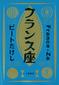 ビートたけし 「フランス座」 修業時代の浅草を舞台とした自伝的小説は、日本芸能史の貴重な証言の一つ