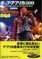 「ポップ・アフリカ800 アフリカン・ミュージック・ディスク・ガイド」各地の音楽を網羅した一冊