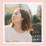 杏沙子『ノーメイク、ストーリー』聴き進めるうち自分と重なる部分に気付かされる王道ポップソング集