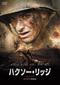 「ハクソー・リッジ」 メルギブ監督の活劇魂に痺れる! 武器を持たず命を救い続けた兵士の実話