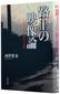 西世賢寿「路上の映像論―うた・近代・辺境」元NHKの名物ディレクターによる、魅力的で〈アブない〉ドキュメンタリーの活字化