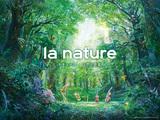 〈ラ・フォル・ジュルネ・オ・ジャポン「熱狂の日」2016〉 ~自然と音楽をテーマに掲げた今回の見どころなどを紹介!