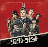 VA『ジョジョ・ラビット』ナチス・ドイツが舞台の少年映画サントラ。ビートルズやボウイの使い方が上手い!