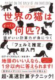 「世界の猫はざっくり何匹?」コロナ禍で重要性を増した数値情報の把握に役立つ、フェルミ推定の入門書