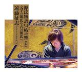 遠藤征志 『源氏物語54帖の響 Vol.1- 遠藤征志 ピアノ・ソロ・アルバム-』 日本文学史きっての傑作をピアノ曲へ