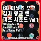 チャン・ギハと顔たちの長谷川陽平が、シン・ジュンヒョンやサヌリムら60s~70s韓国サイケ/ガレージ音源収めたミックス公開