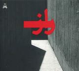 フシャル・ハヤム&バムダッド・アフシャル(Hooshyar Khayam & Bamdad Afshar)『Raaz』イランの伝統音楽をアップデートする新プロジェクト