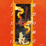 LIBRO 『祝祭の和音』 過去曲の再構築+新曲でLIBRO三昧、デビュー20周年を祝う一枚