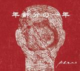 k.h.a.o.s『年齢分の一年』呂布カルマらを迎え日本語での語りにこだわったラップが光を放つ