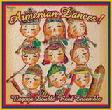 名古屋ダブルリードアンサンブル 『アルメニアン・ダンス』 A.リードとホルストの民謡を主題にした作品をカヴァー