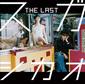 スガ シカオ 『THE LAST』 小林武史が共同プロデュース、攻撃性重視の楽曲&巧妙なストーリーテリングが◎のメジャー復帰作