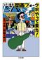 なぎら健壱「関西フォークがやって来た!五つの赤い風船の時代」名著が加筆を施され新タイトルで文庫化