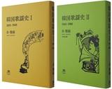 朴燦鎬「韓国歌謡史I/1895-1945」「韓国歌謡史II/1945-1980」 韓国のうたの歴史、韓国のうたの時代背景