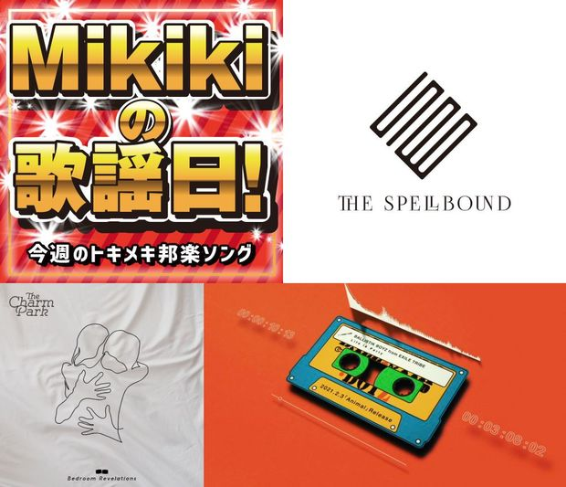 THE SPELLBOUND、THE CHARM PARK、BALLISTIK BOYZ from EXILE TRIBE、LAUSBUB……Mikiki編集部員が今週オススメの邦楽曲