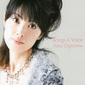 荻野目洋子の30年―荻野目洋子 『ディア・ポップシンガー』 Part.2