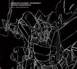 菊地成孔 『オリジナル・サウンドトラック「機動戦士ガンダム サンダーボルト」2』 桑原あいをフックアップし、尖鋭性をアップデート