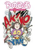 矢野顕子ソロデビュー40周年記念ブック『やのぴあ』! 日本の音楽史ともいえる、細野晴臣や鈴木慶一ほかインタヴュー収録