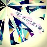 """一十三十一、DORIAN作曲の夏配信シングル第3弾""""時を止めて恋が踊る""""ダイジェスト音源公開"""
