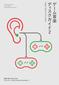 「ゲーム音楽ディスクガイド2」ピエール瀧のインタビューも収録! 驚異の熱量でゲーム音楽を紹介するガイドの第2弾