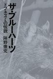 陣野俊史「ザ・ブルーハーツ ドブネズミの伝説」甲本ヒロトと真島昌利の詩に学ぶ、声を奪われた者たちの言葉
