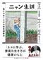 「ニャン生訓」のびのびとした〈ねこさま〉の姿を通して江戸時代の健康指南書・養生訓のエッセンスを体得!
