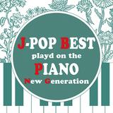 "Kaoru Sakuma『ピアノで聴くJ-POP BEST New Generation』米津玄師""Lemon""やYOASOBI""夜に駆ける""など名曲をピアノカバー"