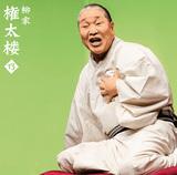 爆笑王柳家権太楼による名人会シリーズ第13弾は《青菜》と《井戸の茶碗》を収録した、これぞ東京落語!な2席