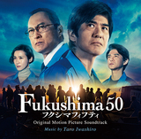 岩代太郎『Fukushima 50 フクシマフィフティ オリジナル・サウンドトラック』東京フィルのもと、五嶋龍と長谷川陽子が集結