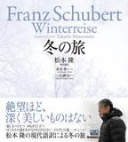 「冬の旅」 初リリースから20年、松本隆の現代語訳によるシューベルト歌曲集が新録CD+詩集の新装版で登場