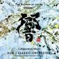 AUN J-CLASSIC ORCHESTRA『響 ~THE SOUNDS OF JAPAN~』大黒摩季からH ZETT Mまで、純度の高い和楽器がフル・コラボ