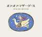 『オフ・オフ・マザー・グース』和田誠の軽妙な訳詩に櫻井順が曲をつけ、忌野清志郎ら120組が歌った奇跡のような一作