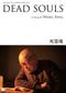映画「死霊魂」現代中国史の葬り去られた〈闇〉を突き付けるワン・ビンの集大成的傑作