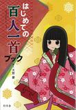 天野慶 「はじめての百人一首ブック」 短歌と百人一首の魅力伝える女流歌人による子供向け解説本の決定版