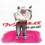 ワンダフルボーイズ 『We are all』 勢いに任せたテンションでなく、メロウ度を気持ち良く深めたメジャー初作