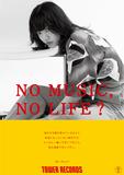 あいみょんがNO MUSIC, NO LIFE.ポスターに登場! 撮影レポートをお届け!